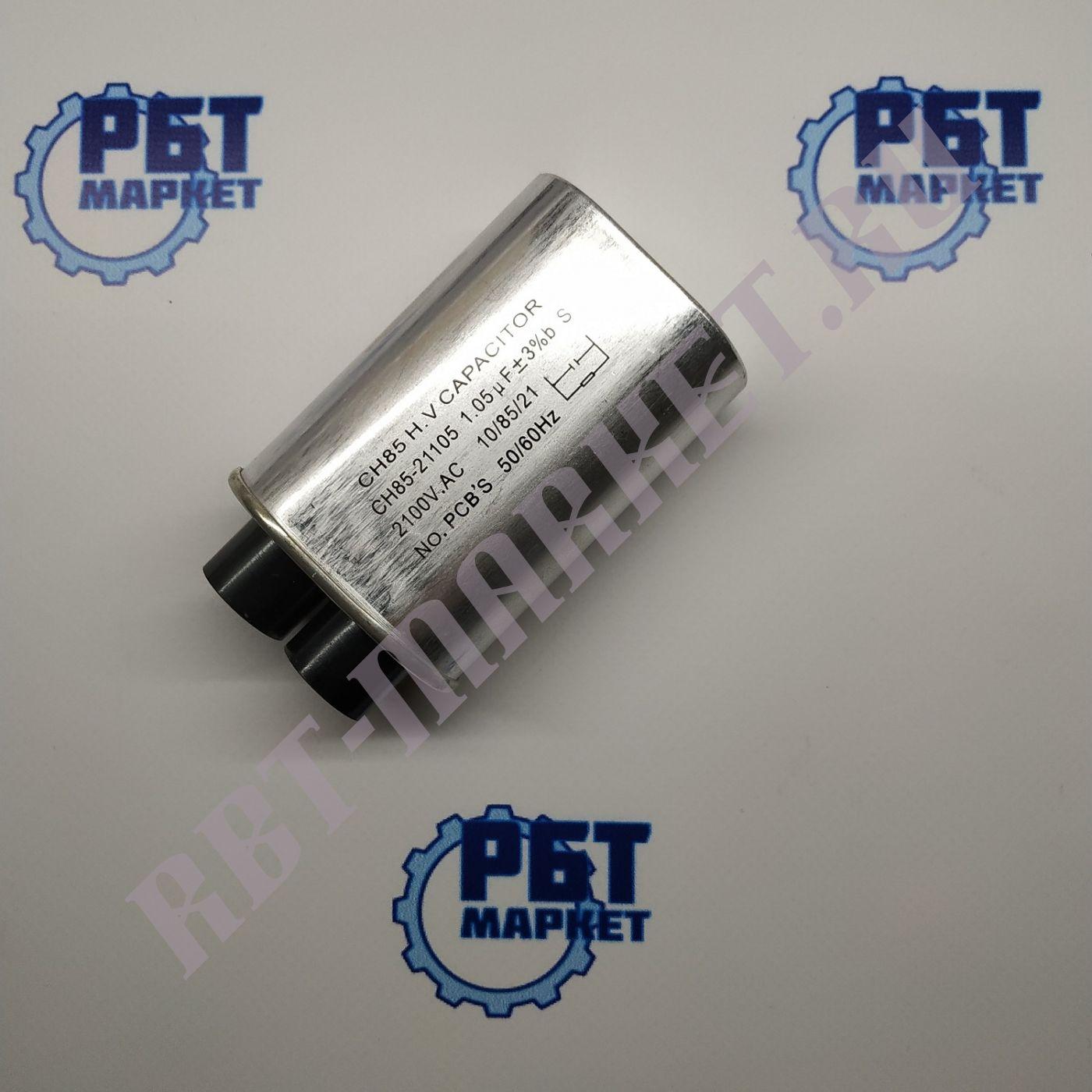 Конденсатор 1,05 МКФ 2100W SAMSUNG для СВЧ