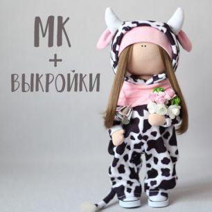 Мастер Класс + выкройка Кукла Милка