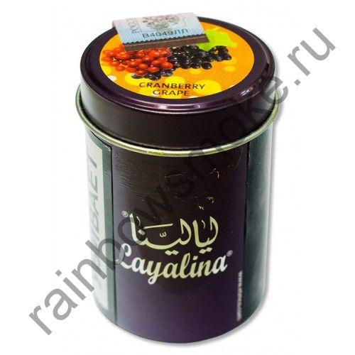 Premium Layalina 50 гр - Cranberry Grape (Клюква с Виноградом)