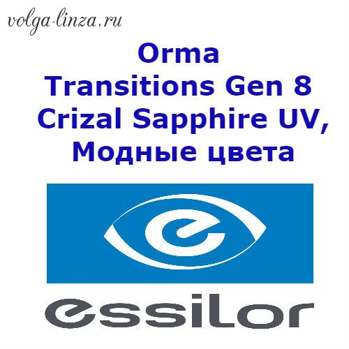 Orma Transitions Gen 8  Crizal Sapphire UV,  модные цвета