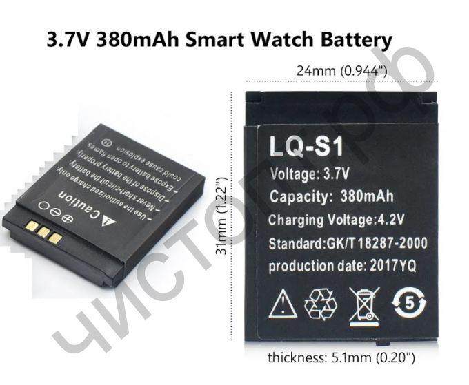 Аккумулятор к Smart часам BAL17 (LQ-S1) (3.7В,380мА)
