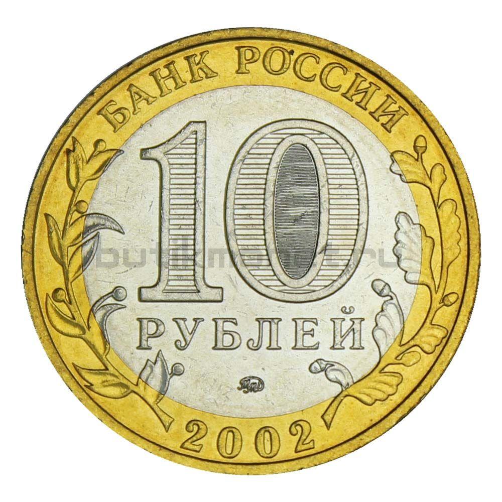 10 рублей 2002 ММД Вооруженные силы РФ (Министерства) UNC