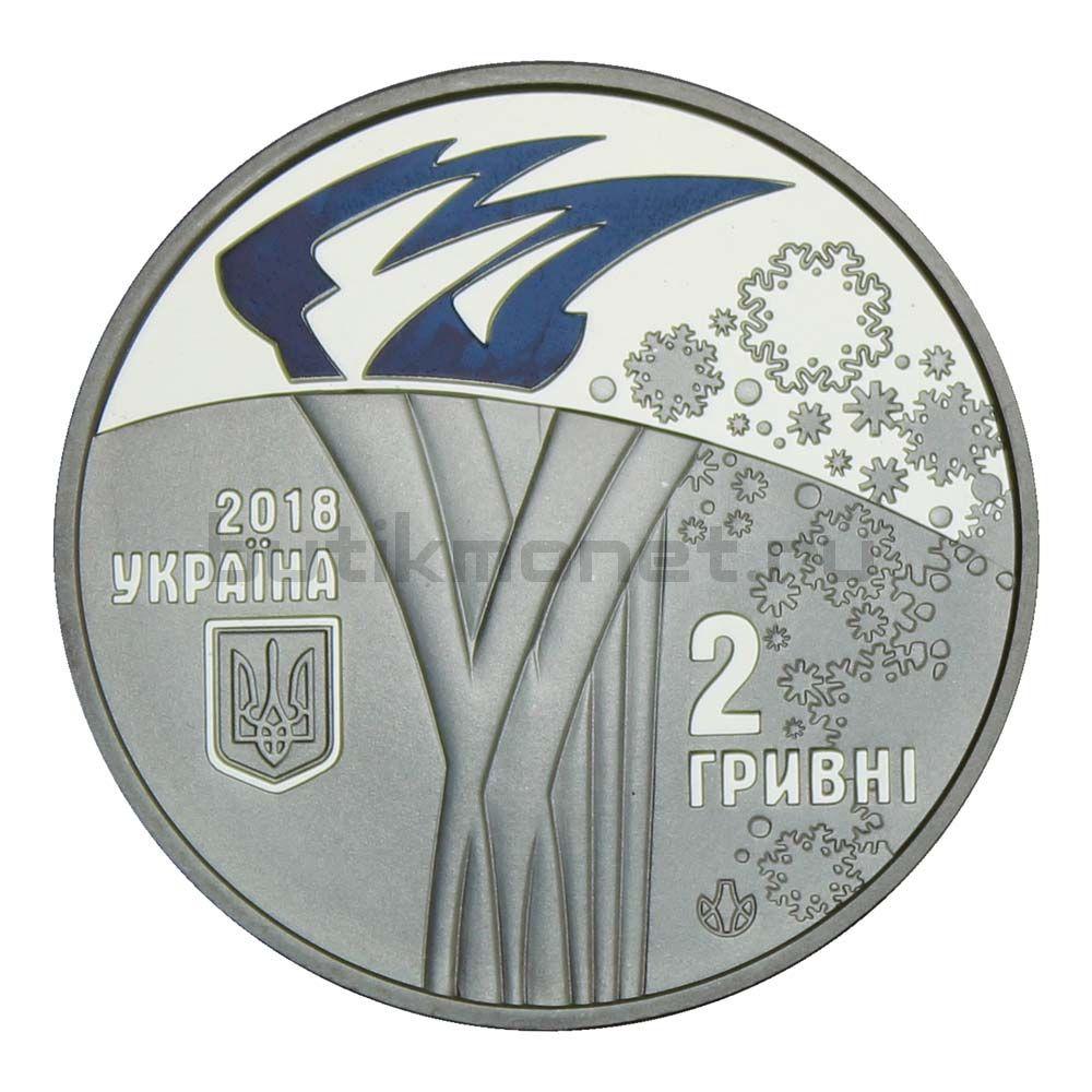 2 гривны 2018 Украина XXIII зимние Олимпийские игры Пхёнчхан