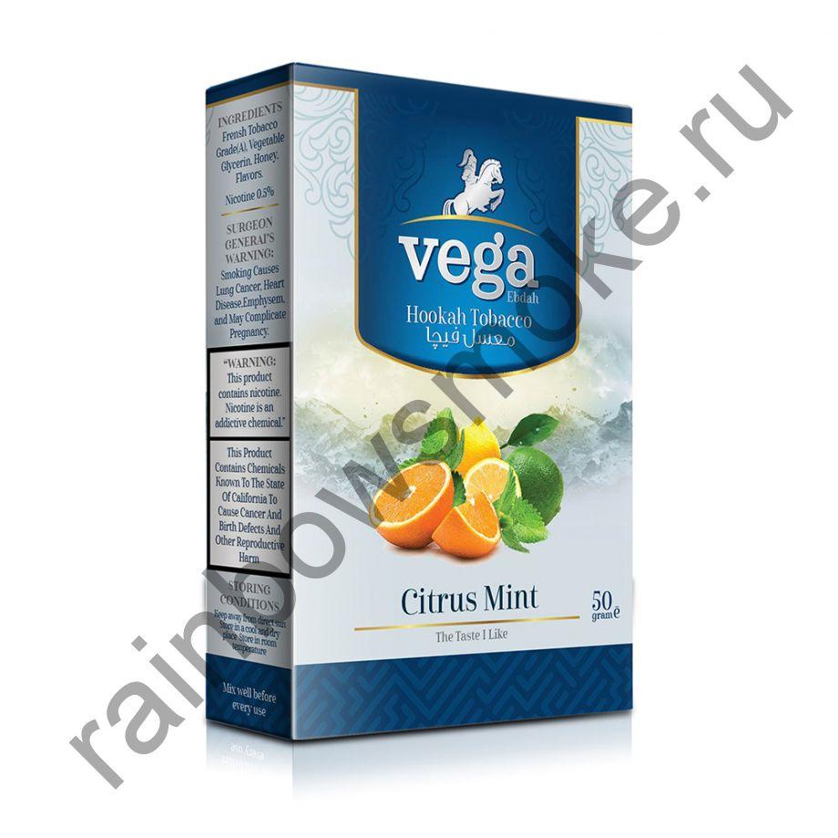 Vega 50 гр - Citrus Mint (Цитрусы с мятой)