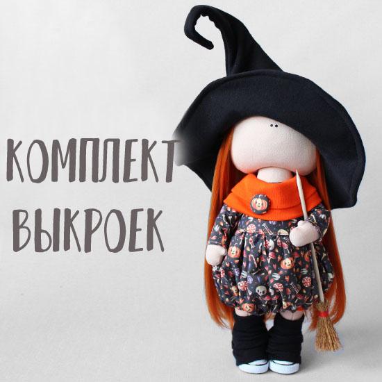 Комплект выкроек - Кукла Яркая ведьмочка