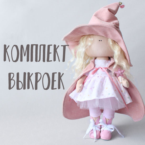 Комплект выкроек - Кукла Волшебница