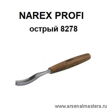 Профессиональный резец N 41 с шириной лезвия 8 мм Narex Profi 827808