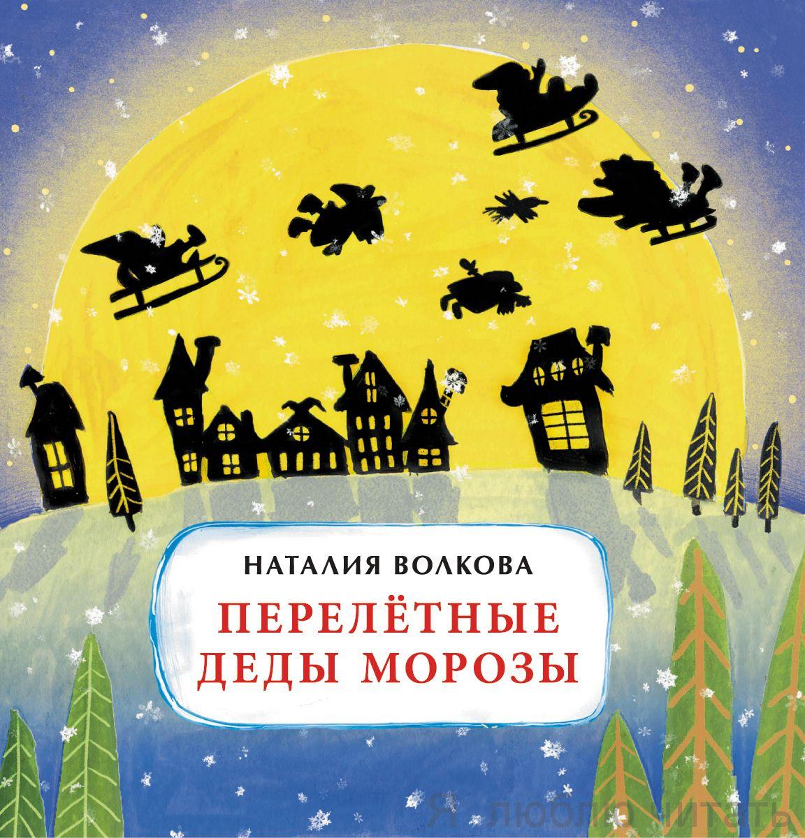 Книга «Перелётные деды морозы»