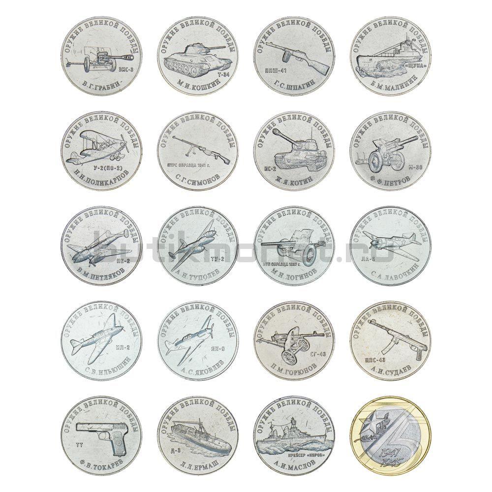 Полный набор 25 рублей 2019-2020 ММД Оружие Великой Победы (20 монет)