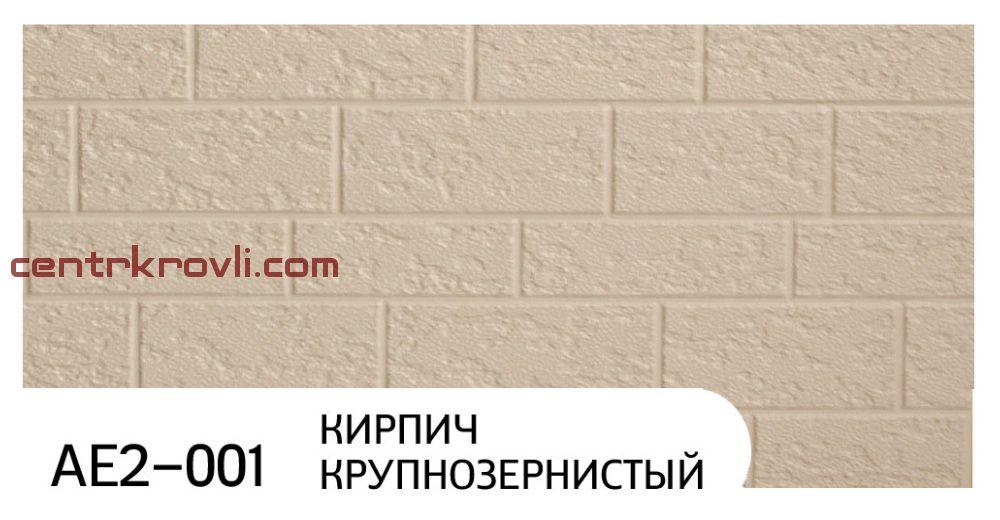 """Фасадная панель """"Zodiac"""" AE2-001; кирпич крупнозернистый"""