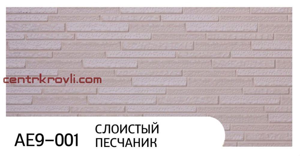 """Фасадная панель """"Zodiac"""" AE9-001; слоистый песчаник"""