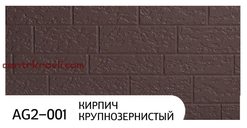 """Фасадная панель """"Zodiac"""" AG2-001; кирпич крупнозернистый"""