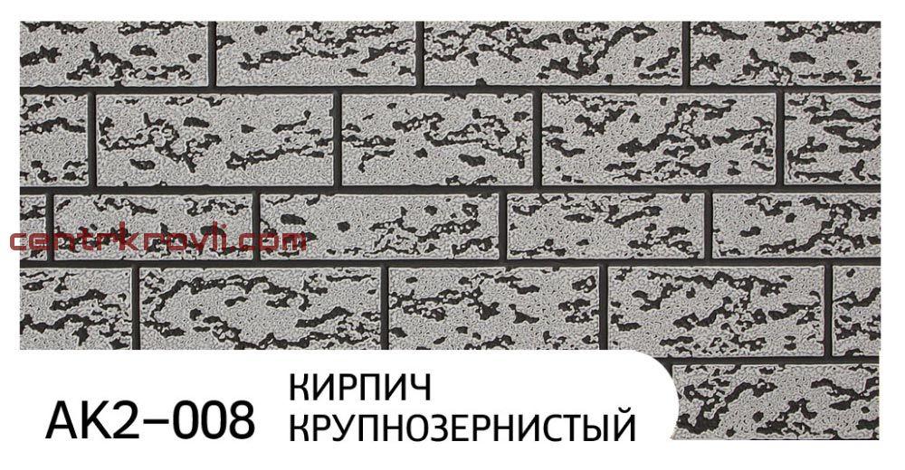 """Фасадная панель """"Zodiac"""" AK2-008; кирпич крупнозернистый"""