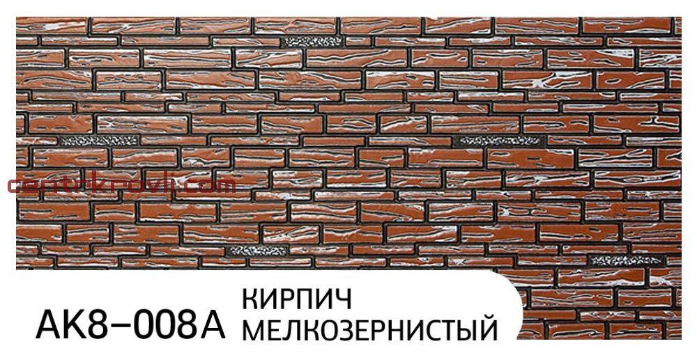 """Фасадная панель """"Zodiac"""" AK8-08A; кирпич мелкозернистый"""