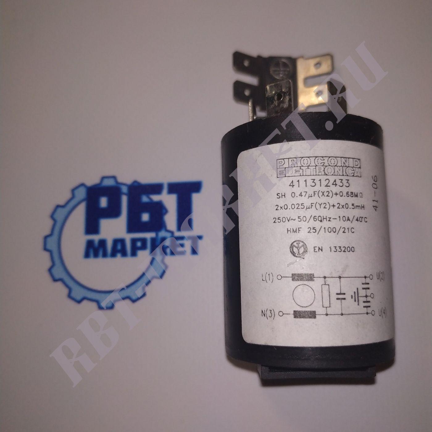 Сетевой фильтр для стиральной машины INDESIT, ARISTON 064559