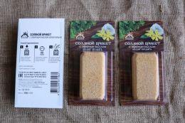 Соляной брикет с эфирным маслом Иланг-иланг