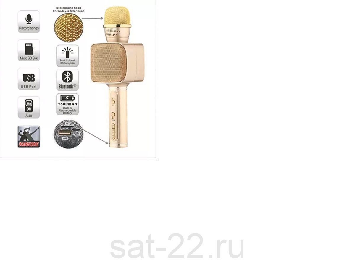 Беспроводной караоке-микрофон YS-68