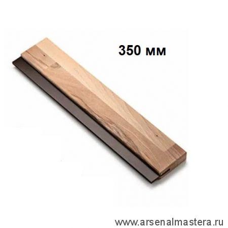 Ракель с резиновой кромкой для создания двухцветной поверхности 350 мм Osmo 14000202