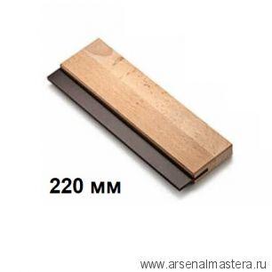 Ракель с резиновой кромкой для создания двухцветной поверхности 220 мм Osmo 14000201