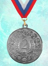 Медаль наградная Спорт за 2 место 50 мм универсальная