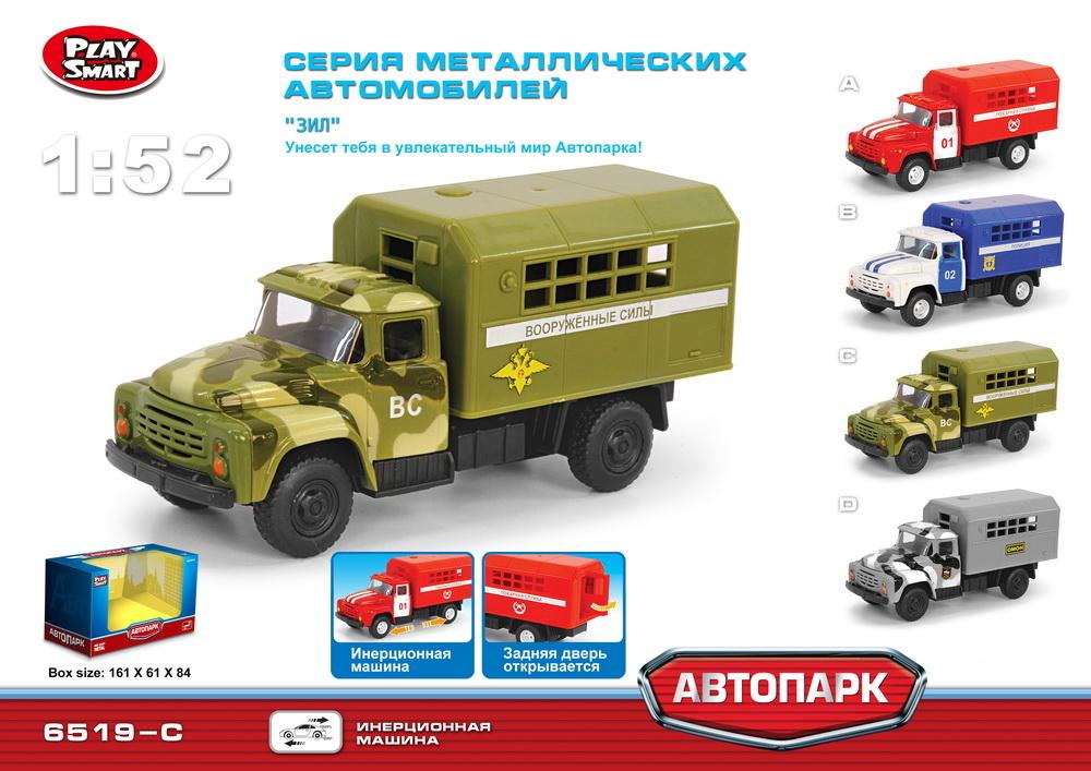 Play Smart 1:52 инерционный металлический грузовик(военный) 16x6x8,5см
