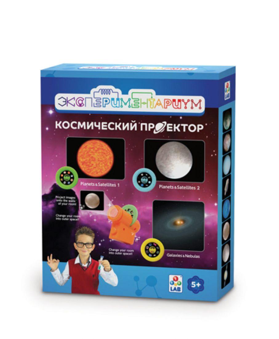 ЭКСПЕРИМЕНТАРИУМ Набор Космический проектор