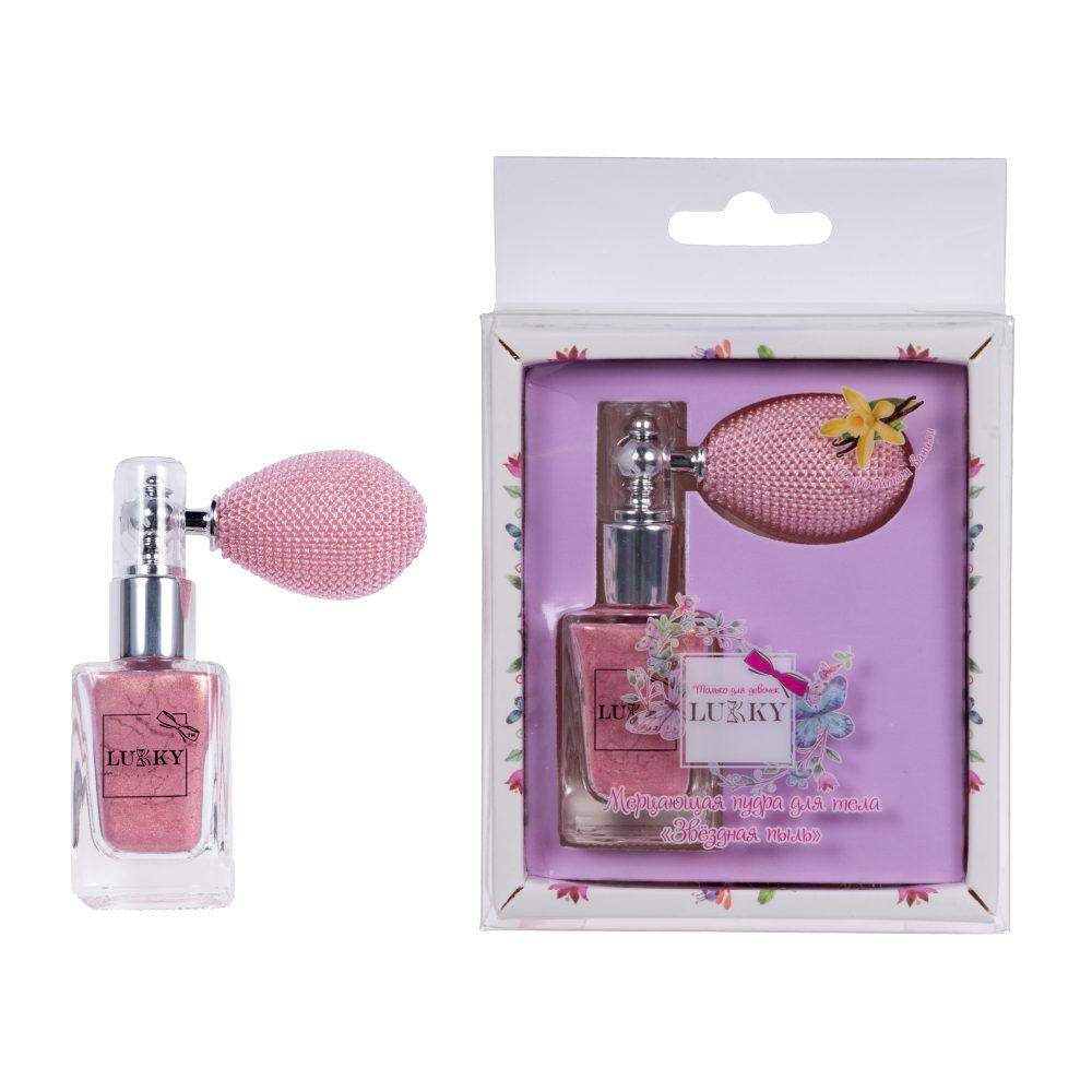 Lukky розовая мерцающая пудра для тела в распылителе Звёздная пыль с ароматом ванили, 5 г., кор.