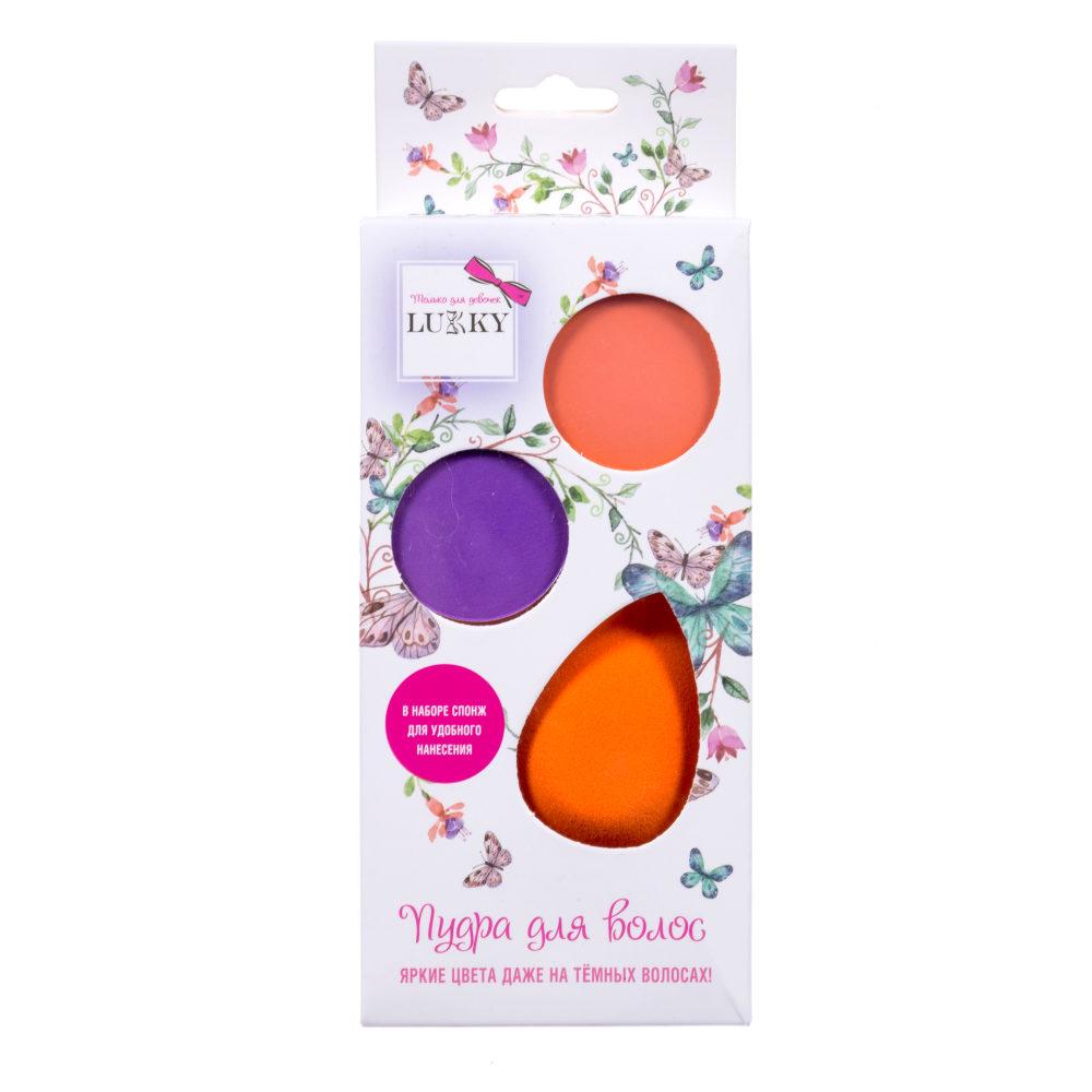 Lukky набор с пудрой для волос, 2 цв.: оранжевый и фиолетовый, 3,5 г каждая, с каплевидным спонжем,кор.