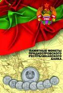 Капсульный альбом для монет 1 рубль Приднестровской Молдавской Республики (70 ячеек) ПМР-2