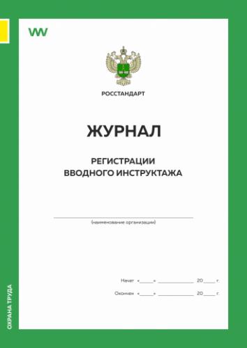 Журнал регистрации вводного инструктажа, форма А.4, ГОСТ 12.0.004-2015, Росстандарт, Докс Принт
