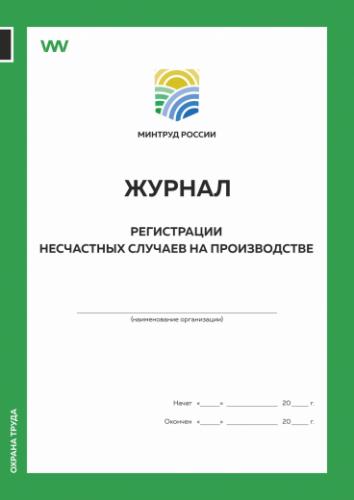 Журнал регистрации несчастных случаев на производстве, форма №9, Минтруд РФ, Докс Принт