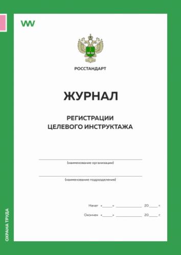 Журнал регистрации целевого инструктажа, форма А.6, ГОСТ 12.0.004-2015, Росстандарт, Докс Принт