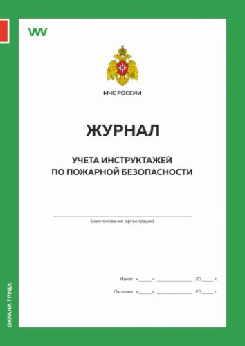Журнал учета инструктажей по пожарной безопасности, Приложение №1, МЧС РФ, Докс Принт