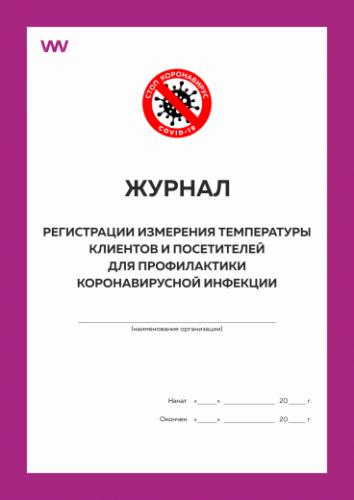 Журнал регистрации измерения температуры посетителей и клиентов для профилактики коронавирусной инфекции, Докс Принт