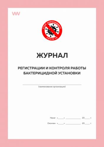Журнал регистрации и контроля работы бактерицидной установки, Роспотребнадзор, Докс Принт