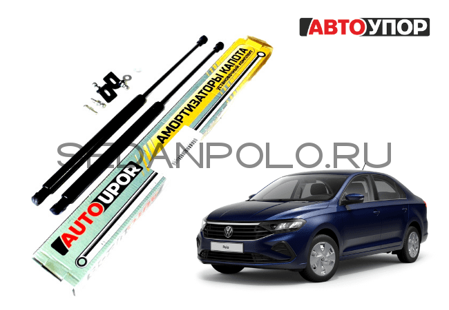 УПОРЫ КАПОТА АВТОУПОР VOLKSWAGEN POLO LIFTBACK 2020 К-КТ