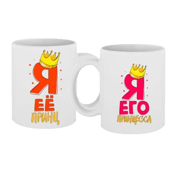 Парные чашки Ее Принц Его Принцесса