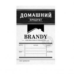 Этикетка Бренди, черная, 48 шт.