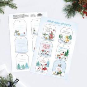 Набор мини открыток «Снежного настроения», 16 × 24 см, 6 шт