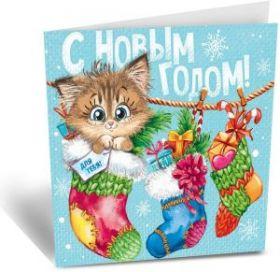 """Открытка """"С Новым Годом!"""" котенок в носке, 7 х 7 см"""