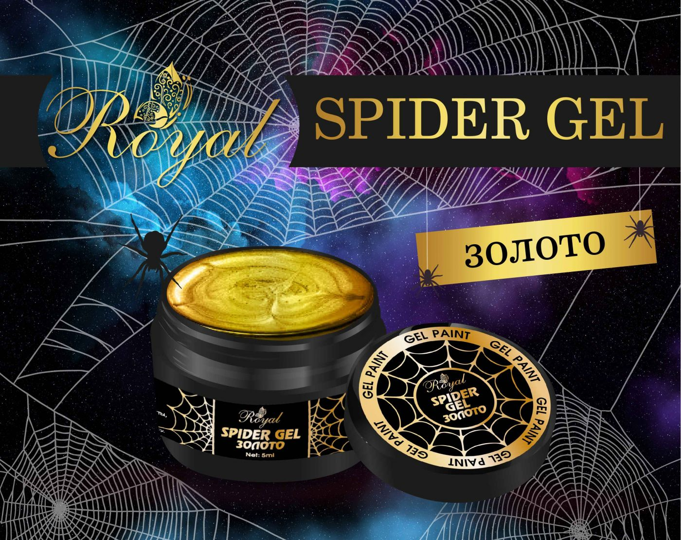 SPIDER GOLD ROYAL GEL 5 мл.