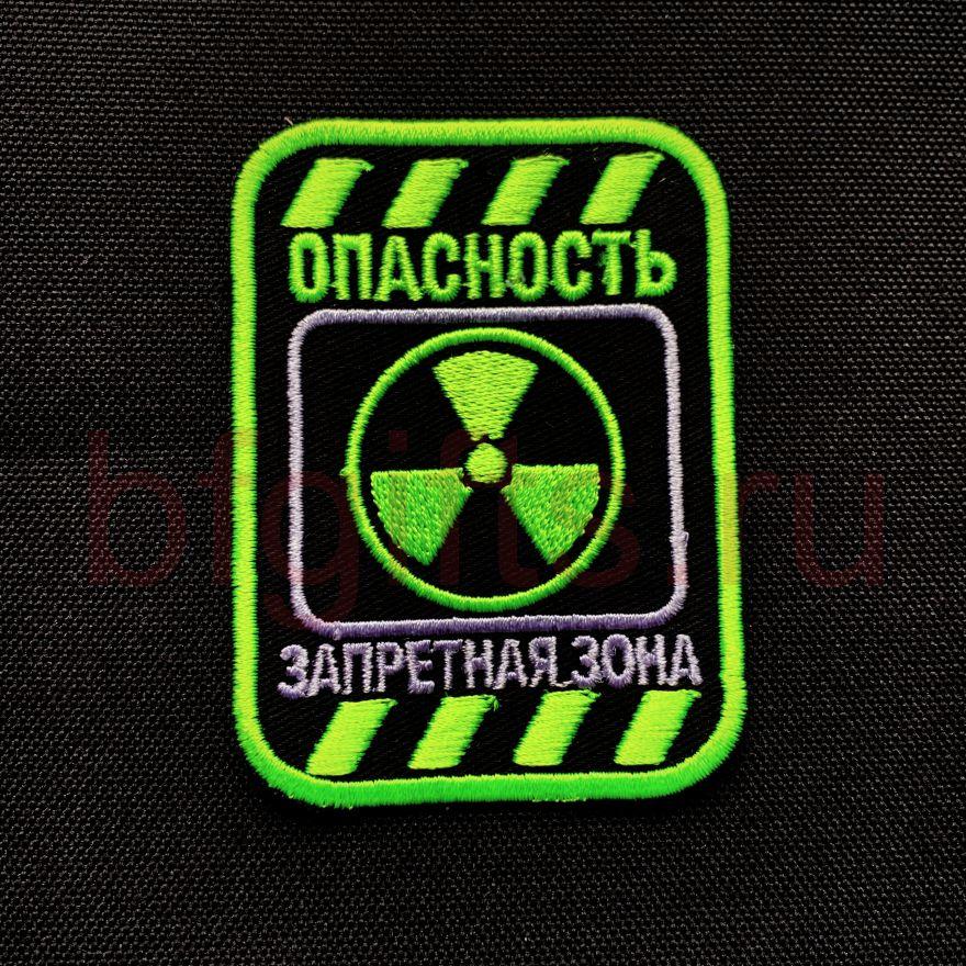 Шеврон со знаком Радиации