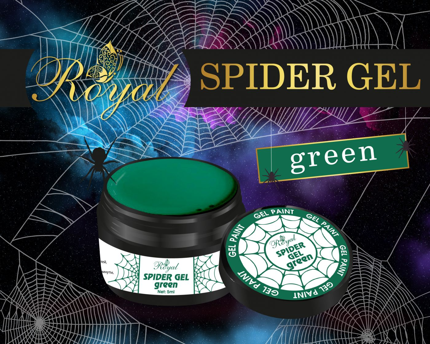 SPIDER GREEN ROYAL GEL 5 мл.