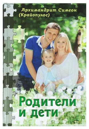 Родители и дети. Книга о православном воспитании