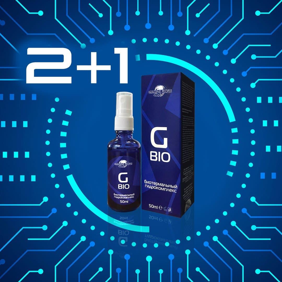 2+1  спрей G-bio в подарок!