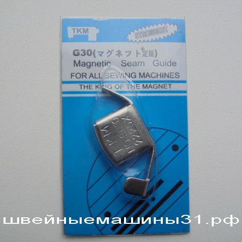 Магнит - ограничитель     цена 150 руб.