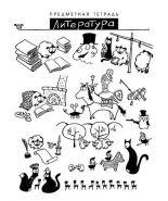 Тетрадь, 40 листов, А5 линейка ПЗБФ предметная Серия Шпоргалики Литература