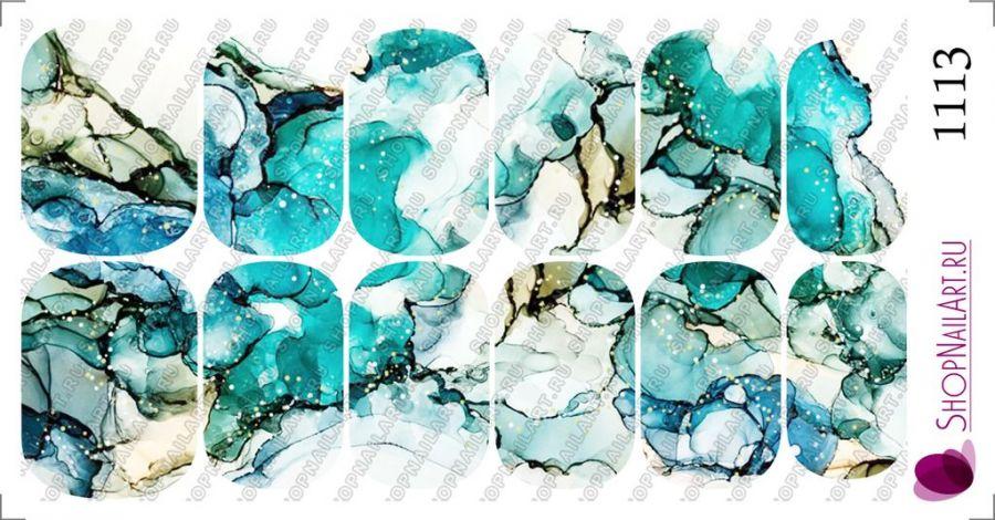 СЛАЙДЕР-ДИЗАЙН 1113 - WATERCOLOR TURQUOISE (ShNA)
