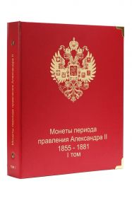 Альбом для монет периода правления императора Александра II (1855-1881 гг.) том I КОЛЛЕКЦИОНЕР