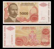 Босния и Герцеговина. Республика Сербская - 50000 динар, 1993. UNC. Мультилот